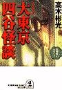 大東京四谷怪談~墨野隴人シリーズ3~