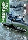 大逆転! 太平洋大海戦(下)~「連合艦隊」中部太平洋迎撃作戦~