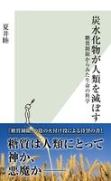 『炭水化物が人類を滅ぼす~糖質制限からみた生命の科学~』の電子書籍