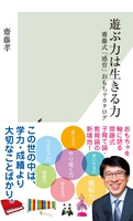 遊ぶ力は生きる力~齋藤式「感育」おもちゃカタログ~