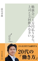 勉強会に1万円払うなら、上司と3回飲みなさい