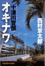 十津川警部「オキナワ」