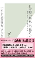 日本型「無私」の経営力~震災復興に挑む七つの現場~