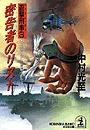 密告者(インフォーマー)のリスト~遊撃刑事(ショート・デカ)3~