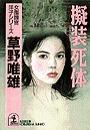 擬装死体~女鑑識官・洋子シリーズ~