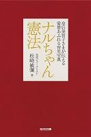 ナルちゃん憲法