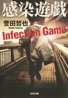 『感染遊戯』の電子書籍