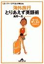 スーパー・ツアコンが教える 海外旅行とりあえず英語術~「食べる、買う、遊ぶ」自由自在~