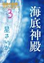 海底神殿~迷宮の冒険ファンタジー3~