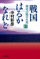 戦国はるかなれど(上)~堀尾吉晴の生涯~