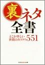 裏ネタ全書~どこか怪しい世間のカラクリ551~