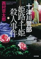 十津川警部 姫路・千姫殺人事件