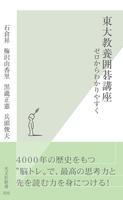 『東大教養囲碁講座~ゼロからわかりやすく~』の電子書籍