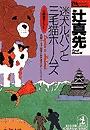 迷犬ルパンと三毛猫ホームズ~迷犬ルパン・スペシャル~