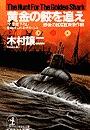 黄金の鮫を追え~「最後のKGB」東京作戦~