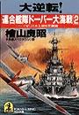 大逆転! 連合艦隊ドーバー大海戦(2)~イギリス本土侵攻死闘編~