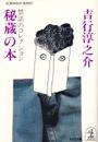 秘蔵の本~禁話のコレクション~