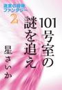 101号室の謎を追え~迷宮の冒険ファンタジー2~