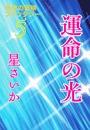 運命の光~迷宮の冒険ファンタジー5~