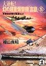 大逆転! 幻の超重爆撃機「富嶽」5~米機動部隊を殲滅せよ~