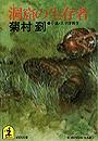 洞窟の生存者~小説・太平洋戦争~
