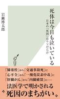 『死体は今日も泣いている~日本の「死因」はウソだらけ~』の電子書籍