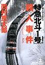 特急「北斗1号」(スーサイド・トレイン)殺人事件