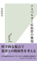 『アスペルガー症候群の難題』の電子書籍