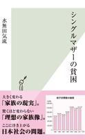 『シングルマザーの貧困』の電子書籍