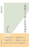 「間取り」で楽しむ住宅読本