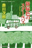 新緑色のスクールバス~杉原爽香 四十歳の冬~