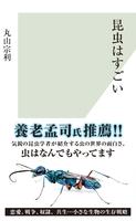 『昆虫はすごい』の電子書籍