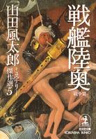 戦艦陸奥〈戦争篇〉~山田風太郎ミステリー傑作選5~