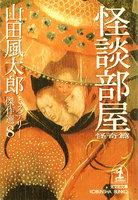 怪談部屋〈怪奇篇〉~山田風太郎ミステリー傑作選8~