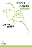 幸福な王子/柘榴の家