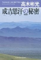 成吉思汗(ジンギスカン)の秘密