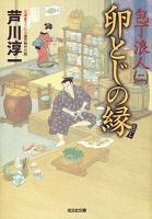 卵とじの縁~包丁浪人(二)~