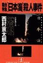 寝台特急「日本海」(メモリー・トレイン)殺人事件