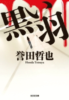 『黒い羽』の電子書籍