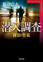 探偵・竹花 潜入調査