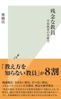 『残念な教員~学校教育の失敗学~』の電子書籍