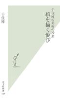 『千住博の美術の授業 絵を描く悦び』の電子書籍