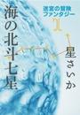 海の北斗七星~迷宮の冒険ファンタジー1~
