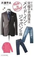 〈オールカラー版〉究極のお洒落はメイド・イン・ジャパンの服