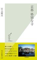 『京都 格別な寺』の電子書籍