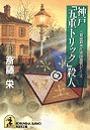 神戸「五重トリック」殺人~二階堂特命刑事調査官シリーズ~