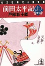 前田太平記(上)雪の章