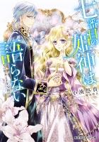 七番目の姫神は語らない 光の聖女と千年王国の謎
