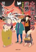大塩平八郎の逆襲 浮世奉行と三悪人