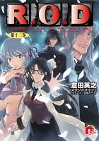 R.O.D ―第十二巻―【書き下ろしイラスト付】